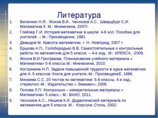 Литература Виленкин Н.Я.. Жохов В.И.. Чесноков А.С., Шварцбург С.И. Математик