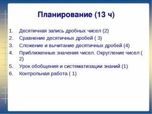 Планирование (13 ч) Десятичная запись дробных чисел (2) Сравнение десятичных