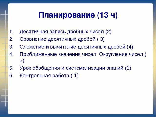Планирование (13 ч) Десятичная запись дробных чисел (2) Сравнение десятичных...