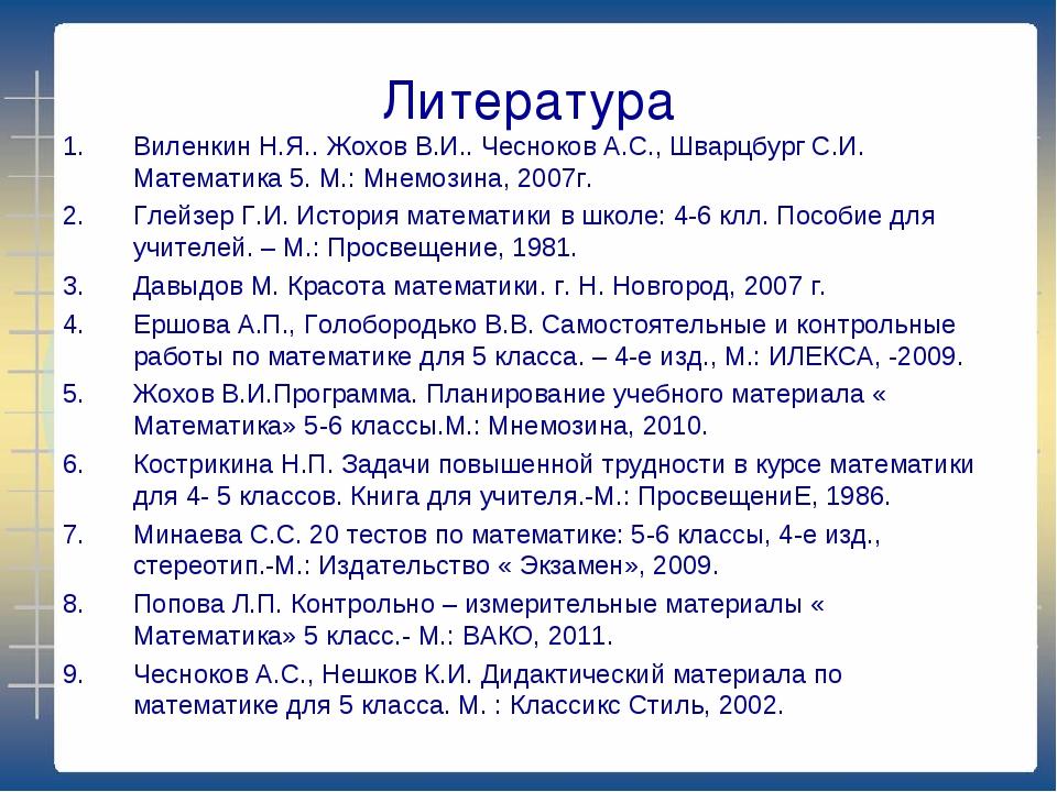 Литература Виленкин Н.Я.. Жохов В.И.. Чесноков А.С., Шварцбург С.И. Математик...
