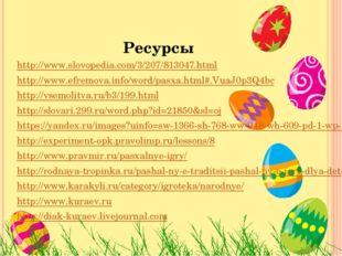 Ресурсы http://www.slovopedia.com/3/207/813047.html http://www.efremova.info/