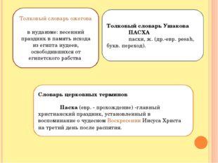 Толковый словарь Ушакова ПАСХА пасхи, ж. (др.-евр. pesah, букв. переход).
