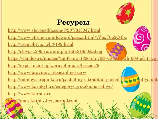 Ресурсы http://www.slovopedia.com/3/207/813047.html http://www.efremova.info/...