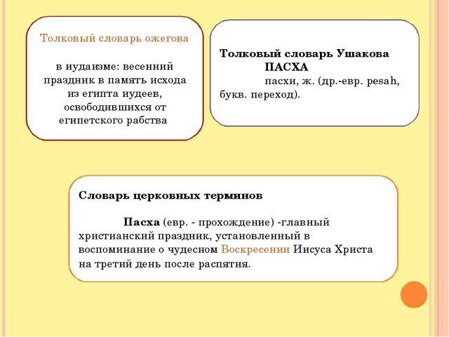 Толковый словарь Ушакова ПАСХА пасхи, ж. (др.-евр. pesah, букв. переход)....
