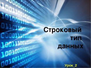 Строковый тип данных Урок_2