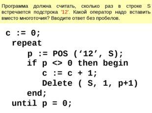 Программа должна считать, сколько раз в строке S встречается подстрока '12'.