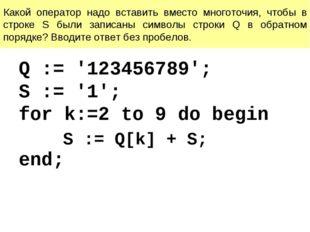 Какой оператор надо вставить вместо многоточия, чтобы в строке S были записан