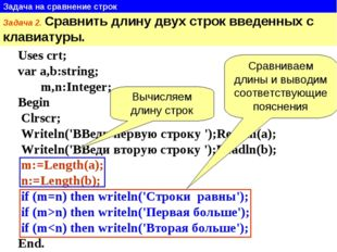 Uses crt; var a,b:string; m,n:Integer; Begin Clrscr; Writeln('ВВеди первую ст