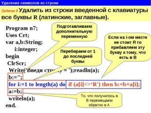 Задача 9 Удалить из строки введенной с клавиатуры все буквы R (латинские, заг
