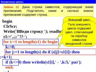 """Вложенные циклы begin ClrScr; Write('ВВеди строку '); readln(s); s1:=',.;:""""!?"""