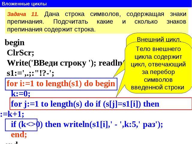 """Вложенные циклы begin ClrScr; Write('ВВеди строку '); readln(s); s1:=',.;:""""!?..."""