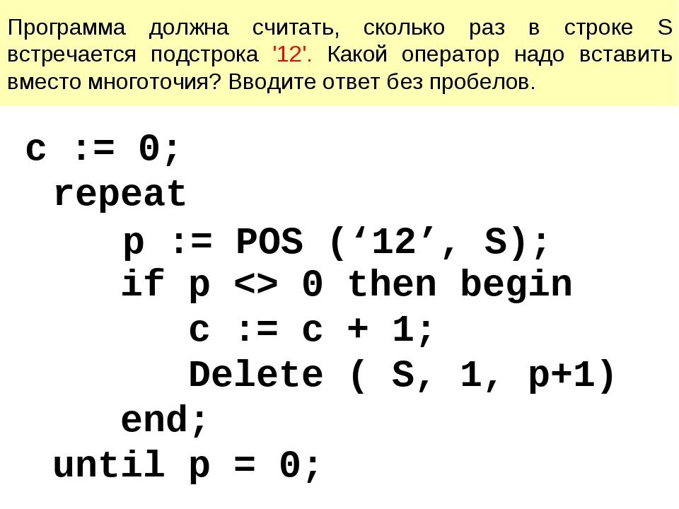 Программа должна считать, сколько раз в строке S встречается подстрока '12'....