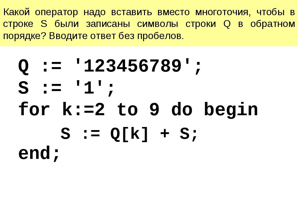 Какой оператор надо вставить вместо многоточия, чтобы в строке S были записан...
