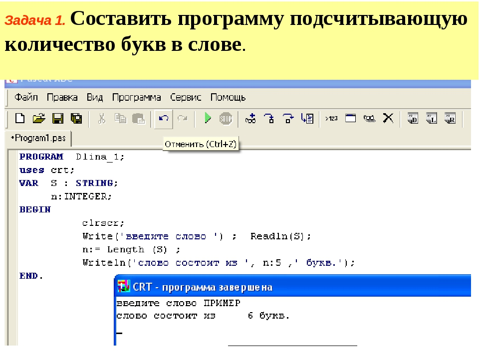 PROGRAM Dlina_1; VAR S : STRING; n:INTEGER; BEGIN Writeln(введите слово ') ;...