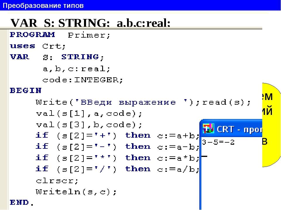 Преобразование типов Задача 5. Дано строка символов а1+а2=. Где 1