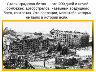 Сталинградская битва — это 200 дней и ночей бомбежек, артобстрелов, наземных