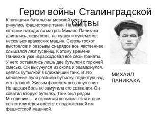 Герои войны Сталинградской битвы К позициям батальона морской пехоты ринулись
