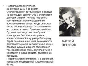 Подвиг Матвея Путилова. 25 октября 1942 г. во время Сталинградской битвы в р