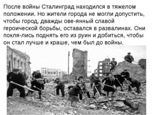 После войны Сталинград находился в тяжелом положении. Но жители города не мог