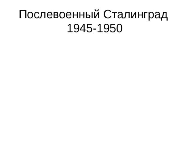 Послевоенный Сталинград 1945-1950