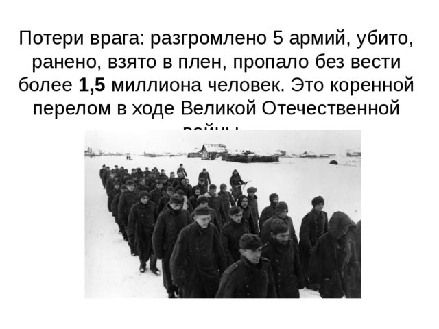 Потери врага: разгромлено 5 армий, убито, ранено, взято в плен, пропало без в...