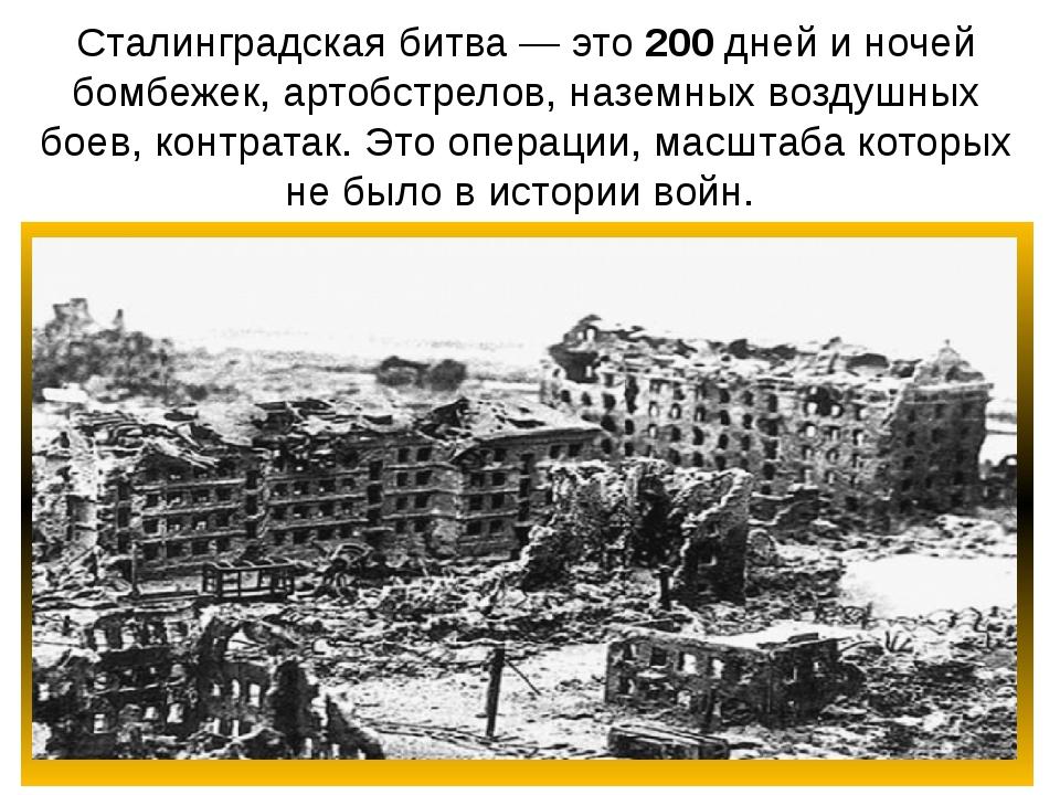 Сталинградская битва — это 200 дней и ночей бомбежек, артобстрелов, наземных...