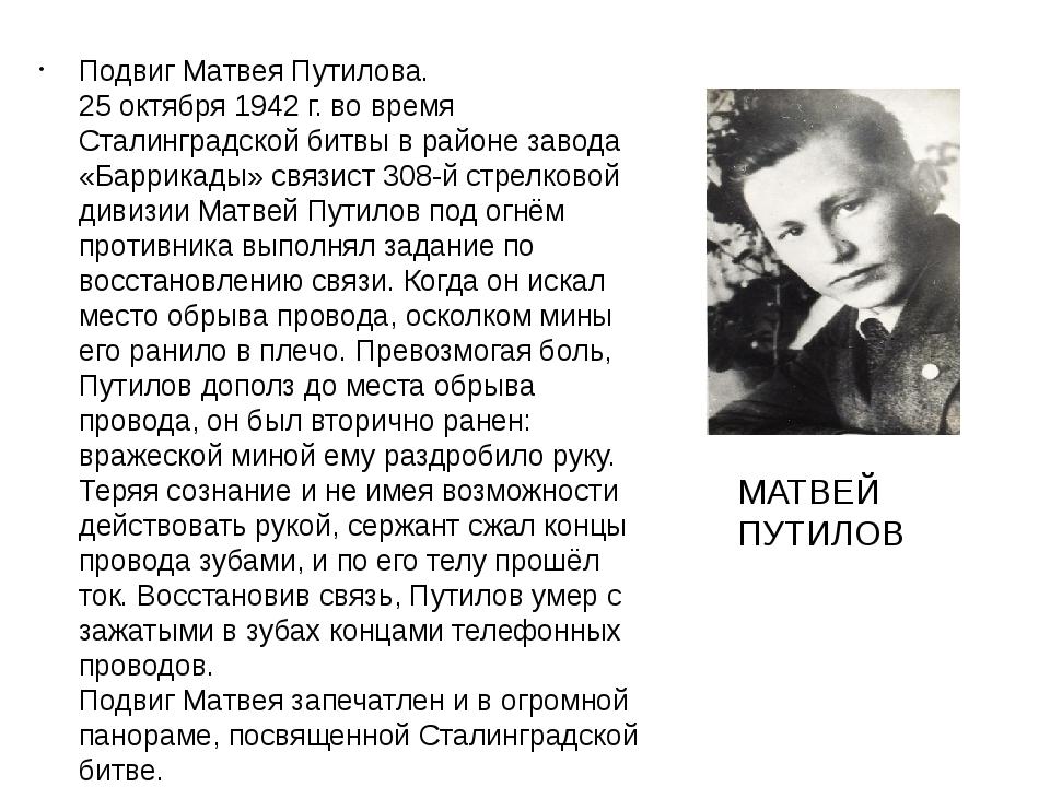 Подвиг Матвея Путилова. 25 октября 1942 г. во время Сталинградской битвы в р...