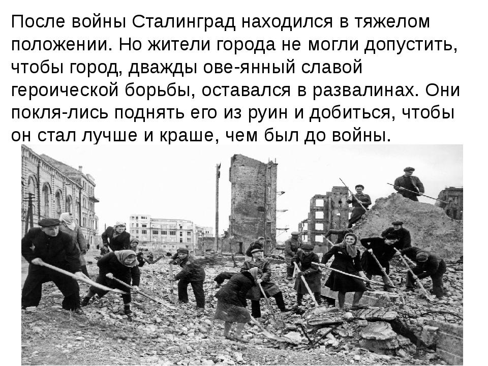 После войны Сталинград находился в тяжелом положении. Но жители города не мог...