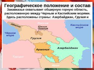 Географическое положение и состав Закавказье охватывает обширную горную облас