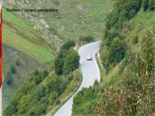 Транспорт и внешние связи Военно-Грузинская дорога Транспорт Экспорт Азербайд