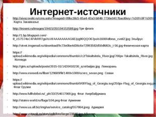 Интернет-источники http://aivazovski.ru/cms.ashx?imageid=09bc38c5-65a4-42a3-b
