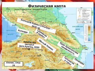 Физическая карта Большой Кавказ (Эльбрус – 5642 м) Малый Кавказ Колхида Кура-