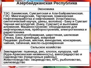 Азербайджанская Республика Экономика ТЭС:Бакимская,Сумгаитскаяи Али-Байрамлин