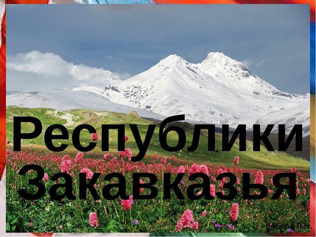 Республики Закавказья Рябова Л.Н. Рябова Л.Н.