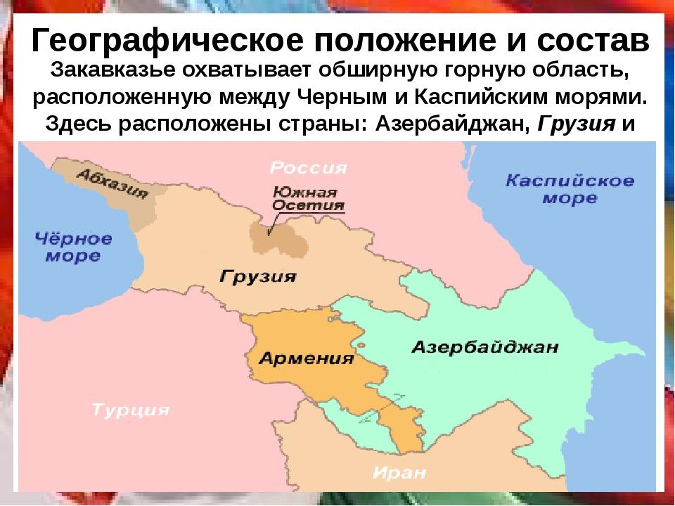 Географическое положение и состав Закавказье охватывает обширную горную облас...