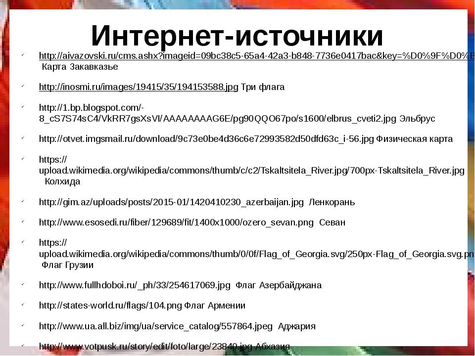 Интернет-источники http://aivazovski.ru/cms.ashx?imageid=09bc38c5-65a4-42a3-b...