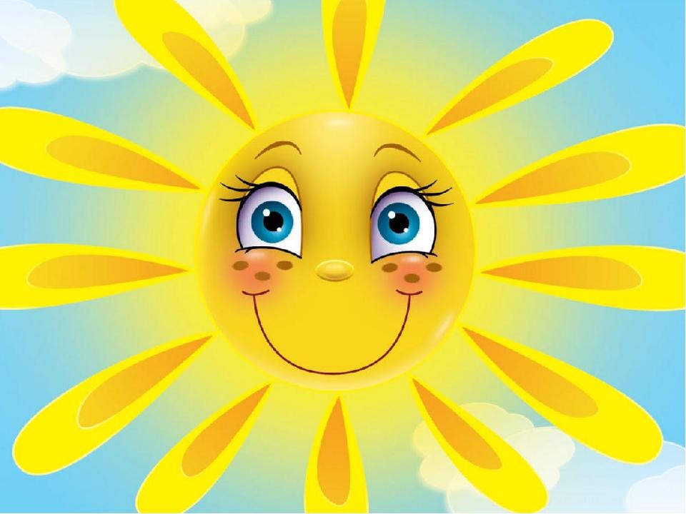 Открытки солнышко с лучиками, картинки про