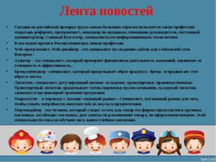 Лента новостей Сегодня на российской ярмарке труда самым большим спросом поль