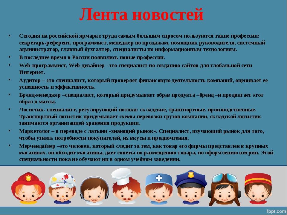 Лента новостей Сегодня на российской ярмарке труда самым большим спросом поль...