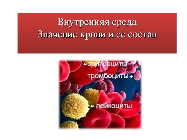 Внутренняя среда Значение крови и ее состав