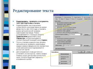 * Редактирование текста Редактировать - проверять и исправлять текст при подг