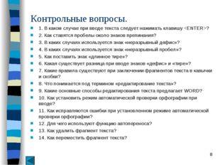 * Контрольные вопросы. 1. В каком случае при вводе текста следует нажимать кл