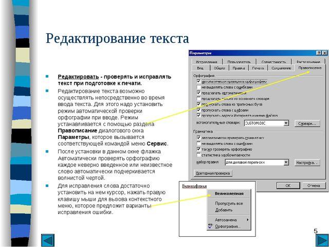 * Редактирование текста Редактировать - проверять и исправлять текст при подг...