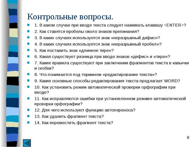 * Контрольные вопросы. 1. В каком случае при вводе текста следует нажимать кл...