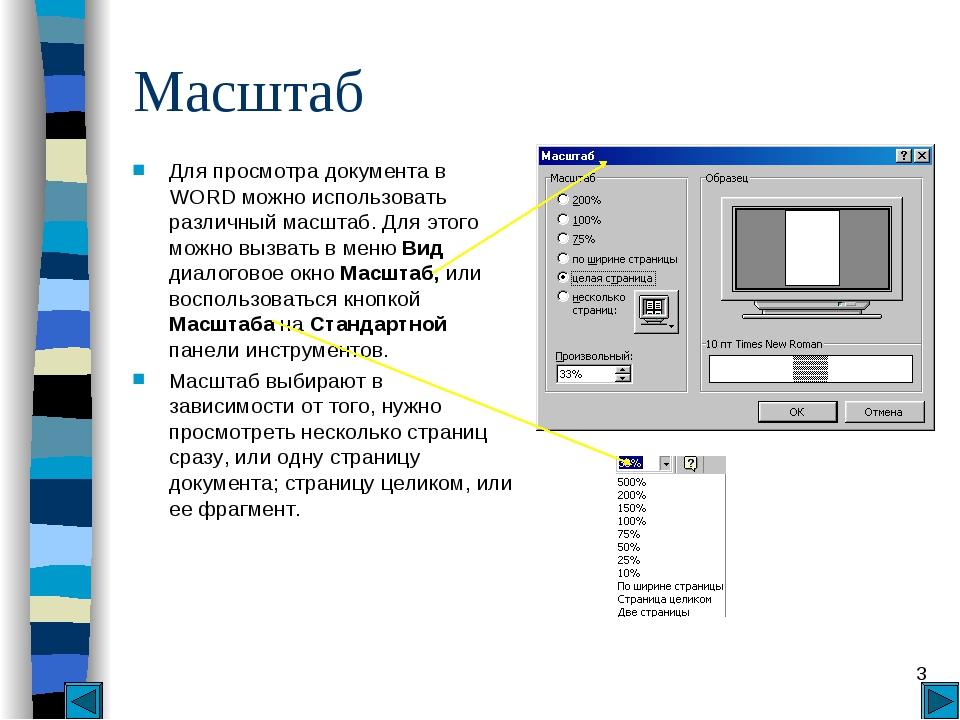 * Масштаб Для просмотра документа в WORD можно использовать различный масштаб...