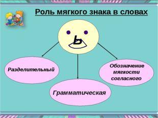 Ь Разделительный Обозначение мягкости согласного Грамматическая Роль мягкого