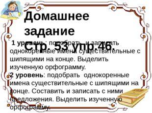 Домашнее задание Стр. 53 упр.46. 1 уровень: подобрать и записать однокоренны
