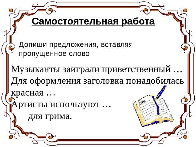 Самостоятельная работа Допиши предложения, вставляя пропущенное слово Музыкан...