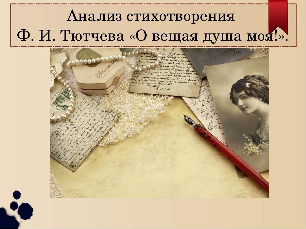 Анализ стихотворения Ф. И. Тютчева «О вещая душа моя!».