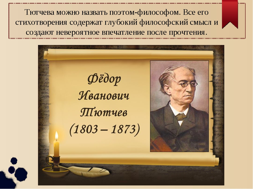 Тютчева можно назвать поэтом-философом. Все его стихотворения содержат глубок...
